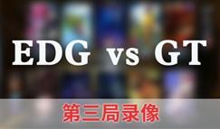 德玛西亚杯7月3日八强赛 EDGvsGT第三局录像