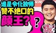 大神怎么说化妆师篇:究竟谁才是LPL颜王?