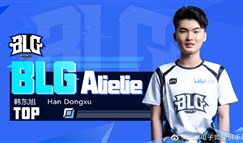 BLG人员变动:上单Alielie、Demon加入