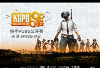 快手PUBG公开赛决赛队伍名单出炉!更有快手大主播亲临现场带来趣味娱乐赛