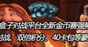 炉石盒子对战平台全新金币赛强势来袭,丰厚福利让你爽翻天!