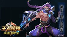 英雄印象馆第11期:暗影刀锋刺客英雄兰陵王