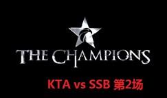 OGN夏季赛总决赛:KTA vs SSB 第2场回顾