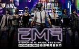 香港电竞音乐节将启幕 顶级战队角逐世界冠军宝座