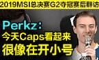 G2夺冠赛后群访 Perkz:Caps像是在开小号