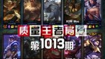 质量王者局1013:小永 LokeN Moo Ssol