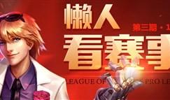 1月16日懒人看赛事:RNG收获二连胜!