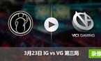2017LPL春季赛赛3月23日 VGvsIG第三局录像
