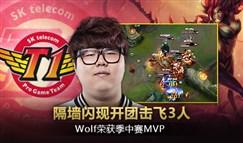 MSI总决赛击杀时刻 Wolf隔墙闪现开团击飞3人