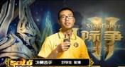 炉石采访 黄金公开赛西安站冠军好学生张博