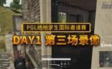 PGL 绝地求生国际邀请赛 第一比赛日 第三场