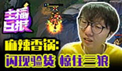主播日报12.19:麻辣香锅闪现验货惊住三狼