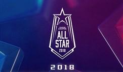 2018英雄联盟全明星赛赛程正式公布