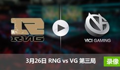 2017LPL春季赛赛3月26日 RNGvsVG第三局录像
