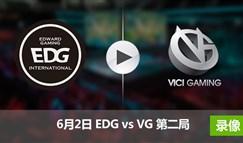 2017德玛西亚杯八强赛6月2日 EDGvsVG第二局录像