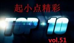 起小点精彩TOP10第五十一期:司马老贼VN惊天1V4!