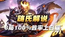 嗨氏解说孙悟空第一视角 8局100%胜率上白银
