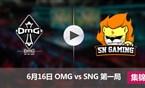 2017LPL夏季赛赛6月16日 OMGvsSNG第一局集锦