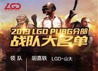 2019年LGD战队绝地求生分部大名单公布