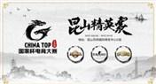 2017 CHINA TOP国家杯昆山精英赛炉石传说选手赛前采访