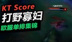 KT Score -打野寡妇输出爆炸 欧服单排集锦