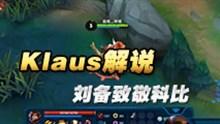 Klaus解说刘备第一视角 仁德义枪刘备致敬科比