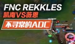 FNC Rekkles -凯南VS薇恩 不寻常的ADC