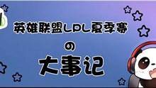 助力LPL出征S7!熊猫直播漫画回顾夏季赛史诗瞬间