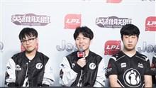 IG赛后采访:就算前期劣势我们也能赢下比赛