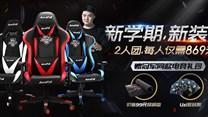 【荣耀之盾】 经典版竞技版 多款可选电竞椅 AF043