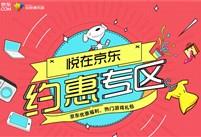 CF悦在京东活动网址 赢京东会员成长优惠券
