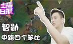 LOL主播日报8.13:智勋中路四个笨比