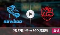 2017LPL春季赛赛3月25日 NBvsLGD第三局集锦