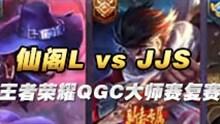 王者荣耀QGC大师赛复赛 仙阁L vs JJS