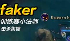 SKT T1 Faker -小法VS卡牌 一套直接带走