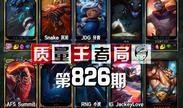 质量王者局826:小虎 JKlove Yagao 沉沦