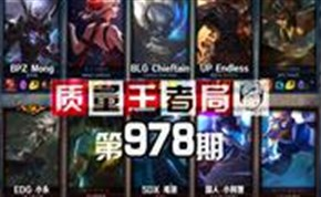 质量王者局978:Endless Mong Chieftain