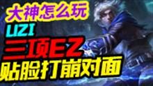 大神怎么玩:Uzi三项流EZ 三级强势E脸双杀