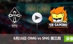 2017LPL夏季赛赛6月16日 OMGvsSNG第三局录像