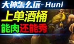大神怎么玩:Huni上单酒桶 酒桶也能秀操作