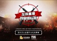 ZOWIE GEAR XL2411p助力LKP鸡皇锦标赛全国20强顶尖选手