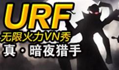 无限火力VN秀:告诉你什么叫真正的暗夜猎手