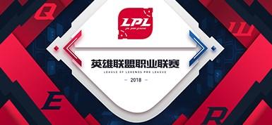 2018LPL春季赛常规赛专题报道