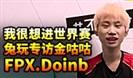 兔玩专访金咕咕FPX.Doinb:我很想进世界赛