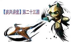 【疾风讲堂】第23期:智商压制 打野薇献身保蜘蛛