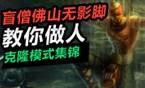 LOL克隆模式集锦:盲僧李青连环脚教你做人