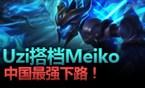 大神怎么玩:Uzi搭档Meiko 滑板鞋加牛头