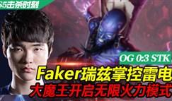 S5击杀时刻:半决赛SKT vs OG精彩集锦3:0