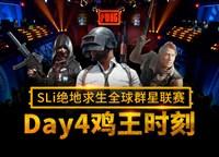 SLi绝地求生全球群星联赛Day4鸡王时刻