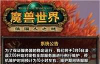 魔兽世界3月6日例行维护 预计10小时完成